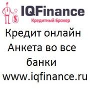 Онлайн займы,  микрозаймы,  микрокредиты с плохой кредитной историей